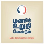 Manathil Uruthi Vendum - Let's Talk Healthy Minds