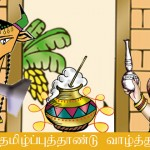 Thai Pongal and Tamil New Year Wishes!
